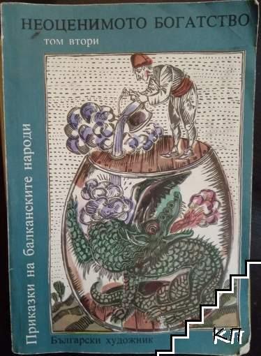 Приказки на балканските народи в четири тома. Том 2: Неоценимото богатство