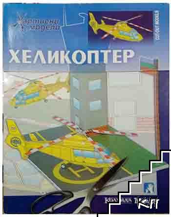 Хартиени модели: Хеликоптер