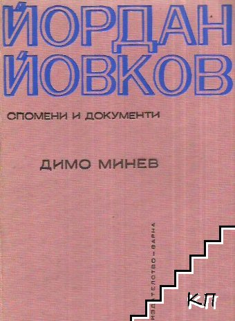 Йордан Йовков. Спомени и документи