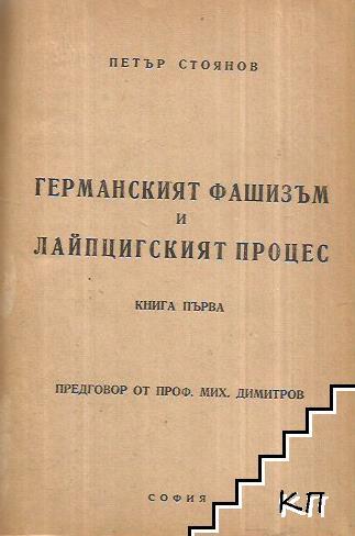 Германският фашизъм и Лайпцигският процес. Книга 1