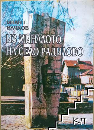 Из миналото на село Радилово