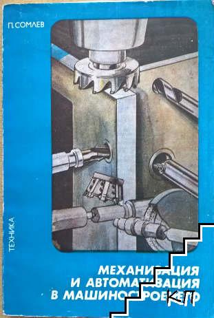 Механизация и автоматизация в машиностроенето