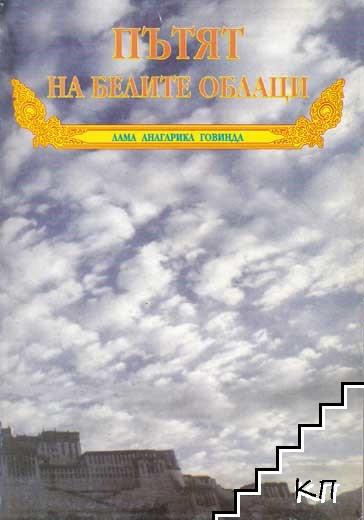 Пътят на белите облаци