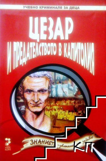 Цезар и предателството в Капитолия