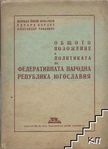 Общото положение и политиката на ФНРЮ