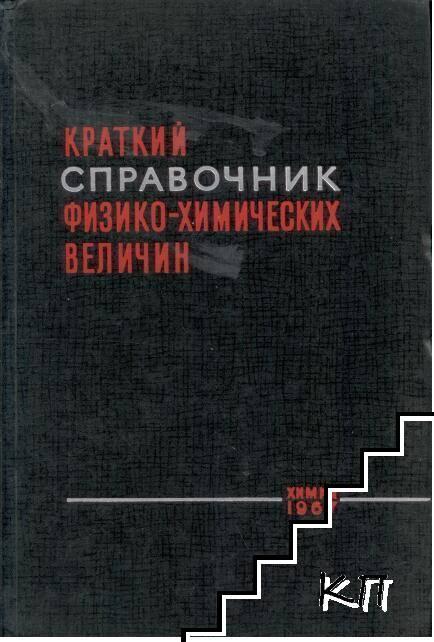 Кратких справочник физико-химических величин