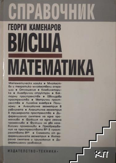 Справочник: Висша математика