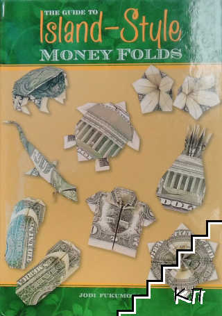 The Guide to Island-Style Money Folds