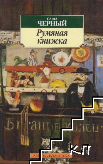 Румяная книжка