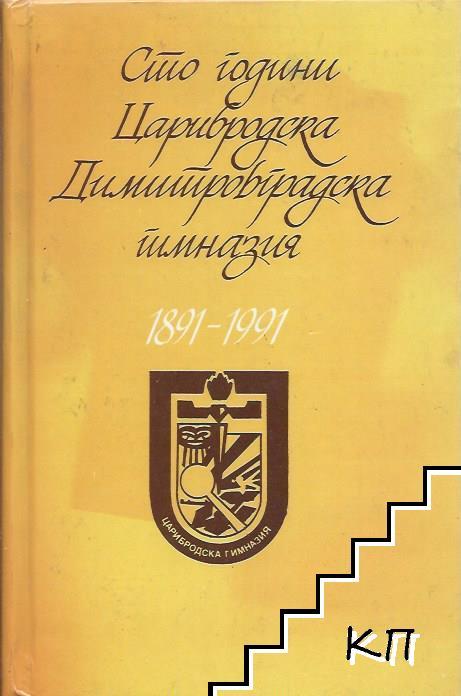 Сто години Царибродска Димитровградска гимназия