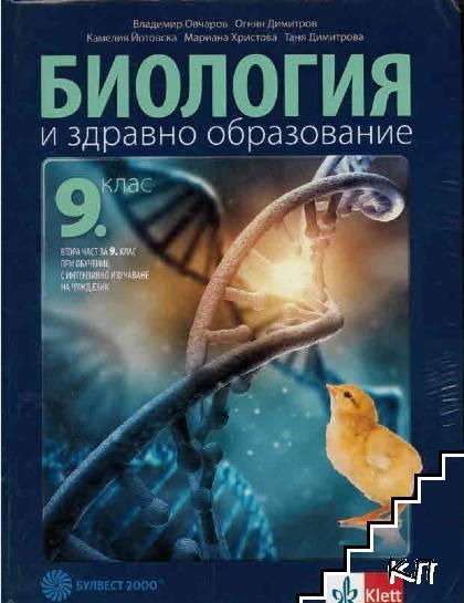 Биология и здравно образование за 9. клас