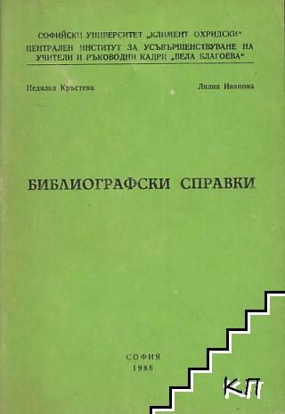 Библиографски справки