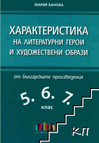 Характеристика на литературни герои и художествени образи от българските произведения за 5.-7. клас