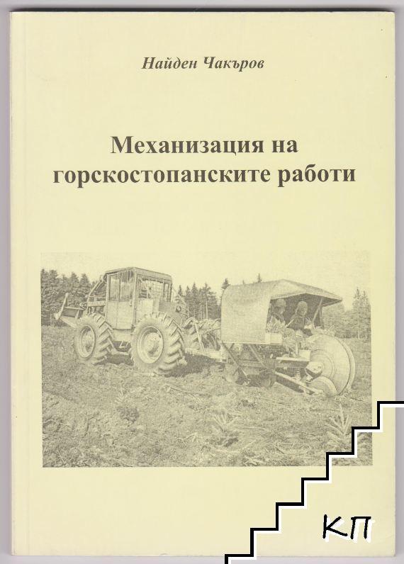 Механизация на горскостопанските работи