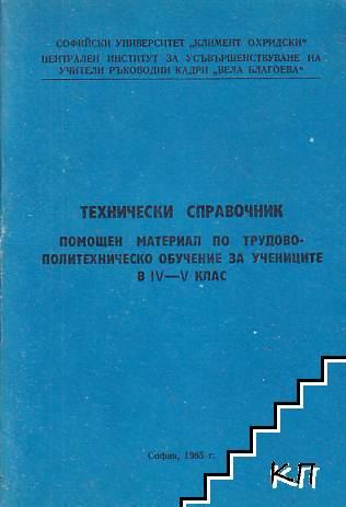 Технически справочник
