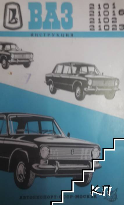Автомобили ВАЗ-2101, ВАЗ-2102, ВАЗ-21012, ВАЗ-21022, ВАЗ-21023, ВАЗ-21026