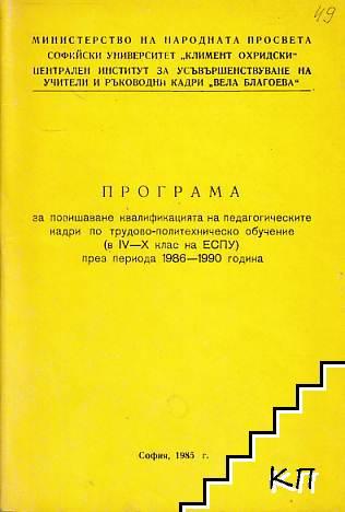 Програма за повишаване квалификацията на педагогическите кадри по трудово-политехническо обучение (в 4.-10. клас на ЕСПУ) през периода 1986-1990 година