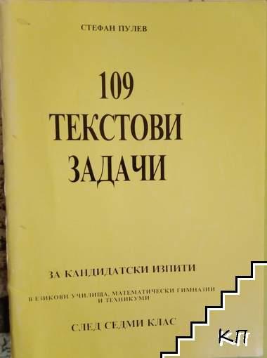 109 текстови задачи за кандидатски изпити в езикови училища, математически гимназии и техникуми след 7. клас