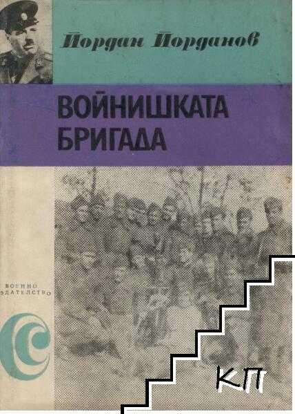 Войнишката бригада