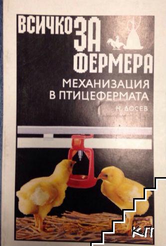 Всичко за фермата: Механизация в птицефермата