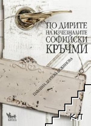 По дирите на изчезналите софийски кръчми