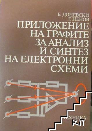Приложение на графите за анализ и синтез на електронни схеми
