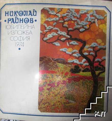 Николай Райнов - юбилейна изложба София 1974