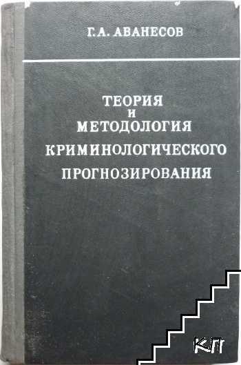 Теория и методология криминологического прогнозирования
