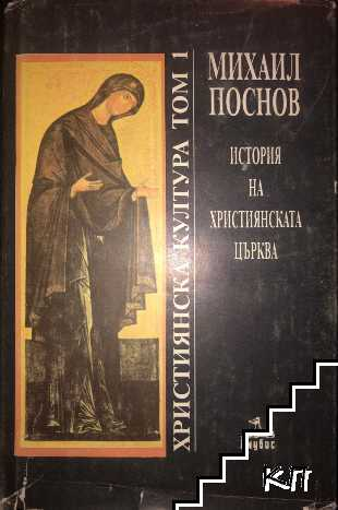 Християнска култура. Том 1: История на християнската църква
