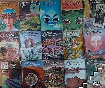 "Библиотека ""Галактика"". Комплект от 15 книги"
