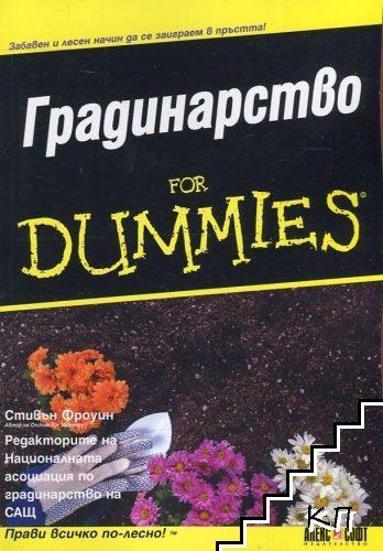 Градинарство for Dummies