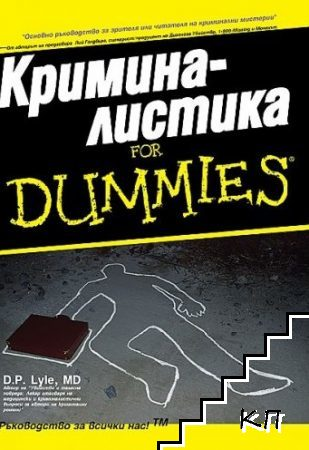 Криминалистика for Dummies