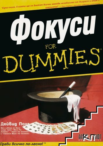 Фокуси for Dummies