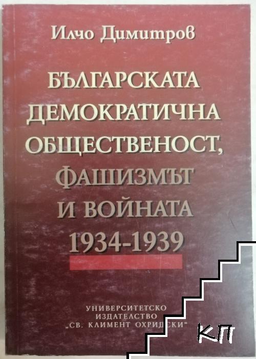 Българската демократична общественост, фашизмът и войната 1934-1939