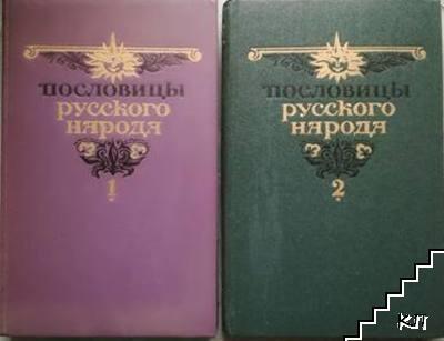Пословицы русского народа в двух томах. Том 1-2