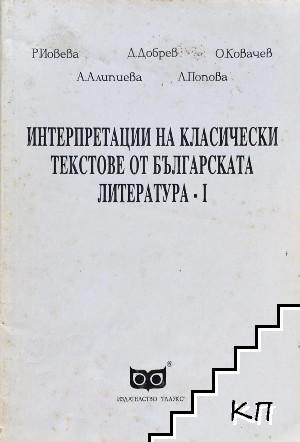 Интерпретации на класически текстове от българската литература. Част 1