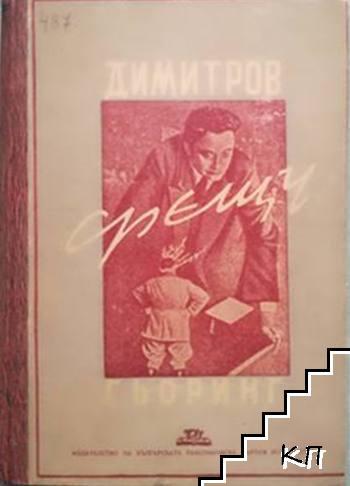 Кафявата книга. Част 2: Димитров срещу Гьоринг