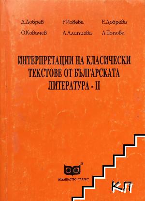 Интерпретации на класически текстове от българската литература - II