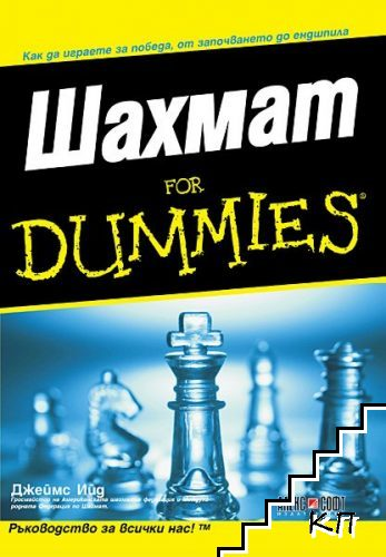Шахмат for Dummies