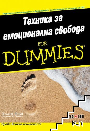 Техника за емоционална свобода for Dummies