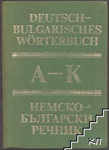 Deutsch-Bulgarisches Wörterbuch. Band 1-2 / Немско-български речник. Том 1-2