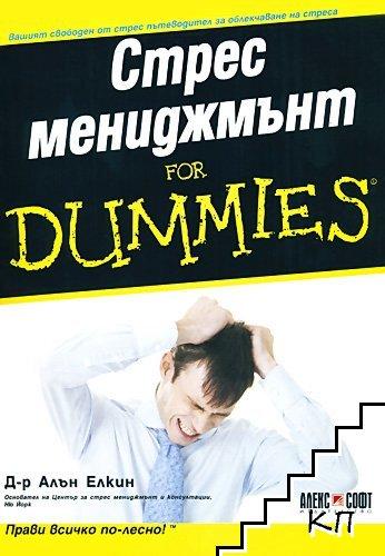 Стрес мениджмънт for Dummies