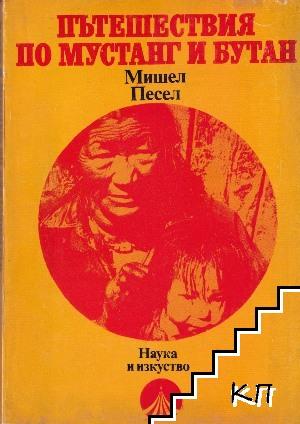 Пътешествия по Мустанг и Бутан