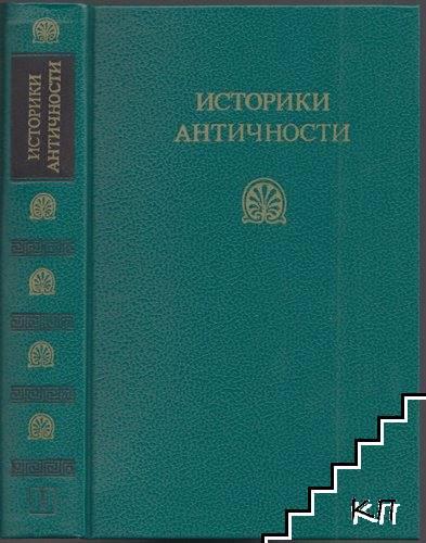 Историки античности в двух томах. Том 1: Древняя Греция