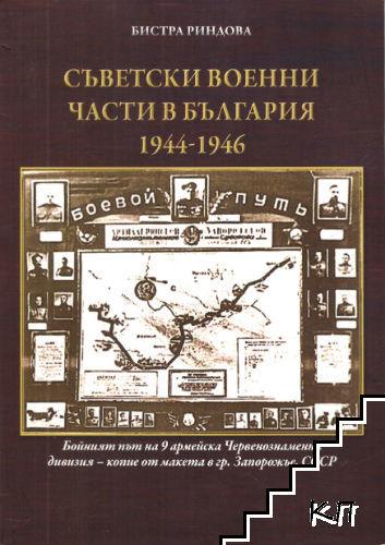 Съветски военни части в България 1944-1946