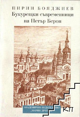 Букурещки съвременници на Петър Берон