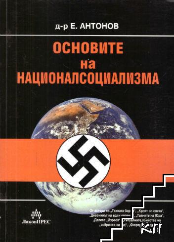 Основите на националсоциализма