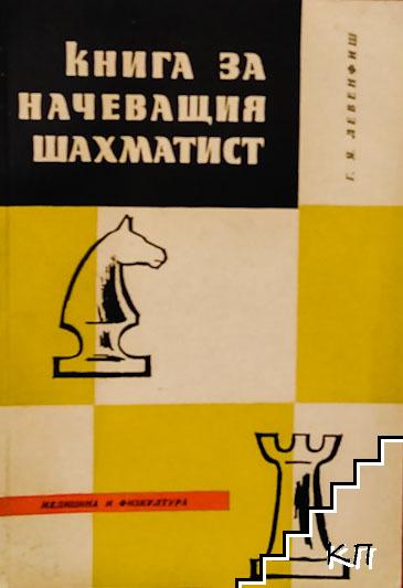 Книга за начеващия шахматист