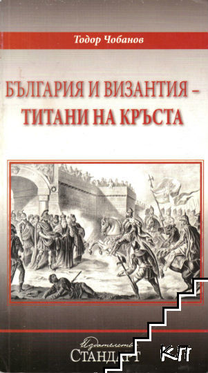 България и Византия - титани на кръста