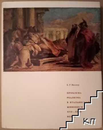 Проблема реализма в итальянской живописи XVII-XVIII веков